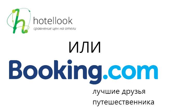 Отель в Польше дешево