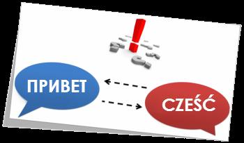 языковой барьер польский и русский