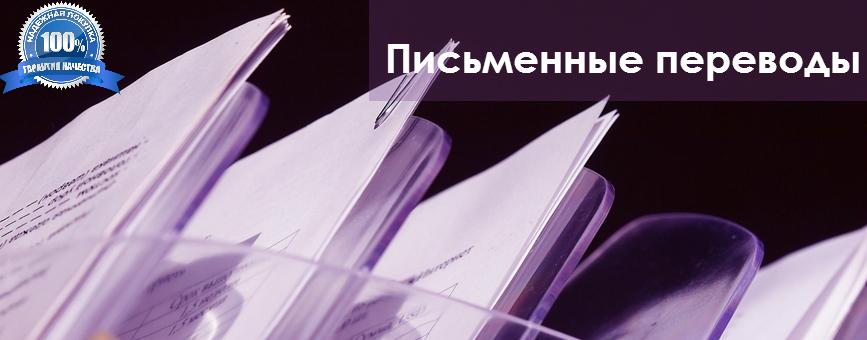 письменные перерводы с польского языка на русский и с русского языка на польский