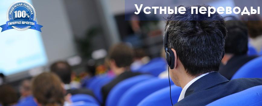 устные перерводы с польского языка на русский и с русского языка на польский