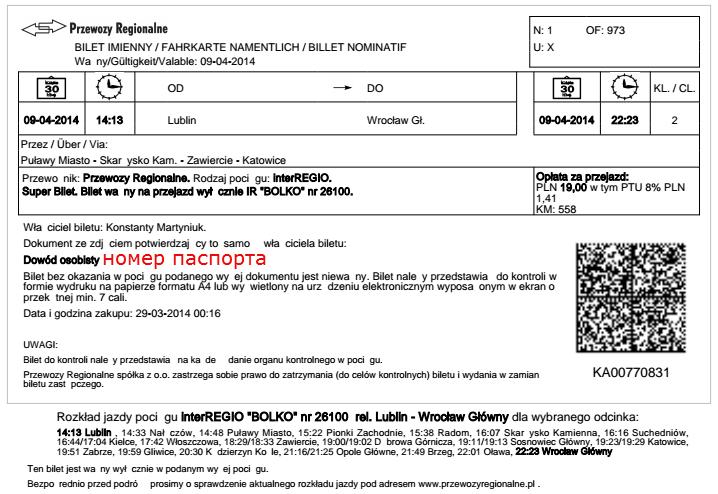 как недорого купить билеты в Польше