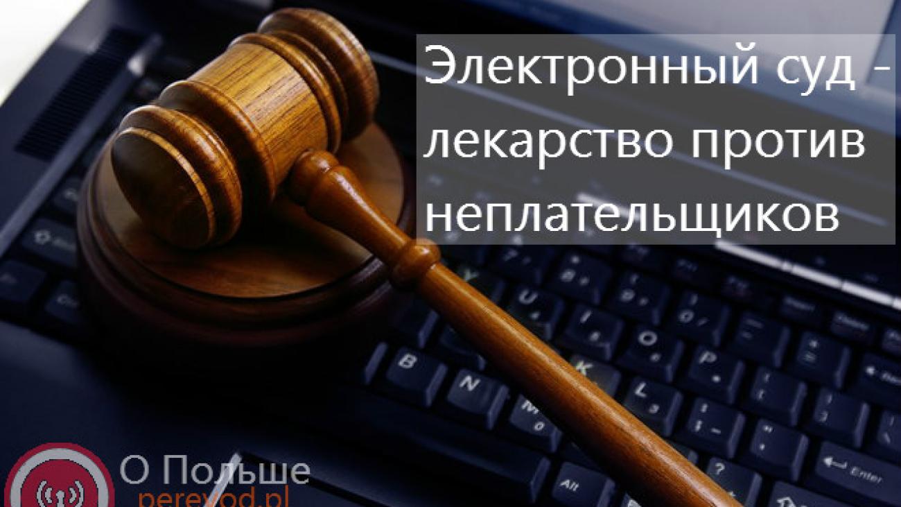 Электронный суд в Польше