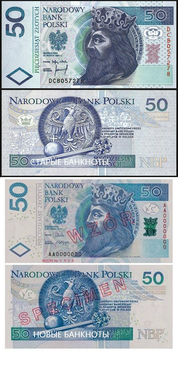 Новые польские 50 злотых