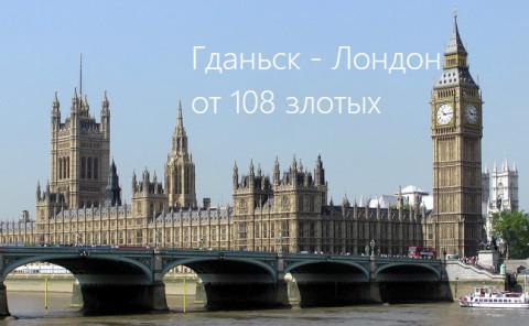 Однодневное путешествие в Лондон из Гданьска от 108 злотых