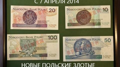 Новые банкноты в Польше – 10, 20, 50 и 100 злотых