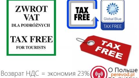 Как получить TAX FREE (возврат НДС) за покупки в Польше и ЕС