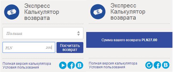 tax free Польша - возврат НДС