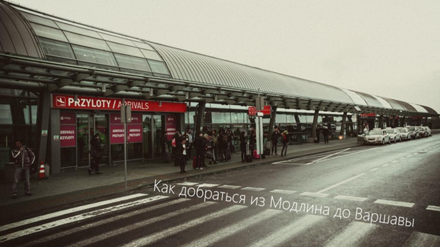 Как добраться до Модлина из Варшавы