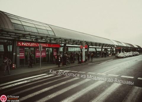 Как добраться до Модлина из Варшавы и обратно